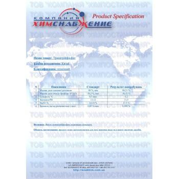Тринатрийфосфат (натрия фосфат, трехзамещенный фосфорнокислый натрий) гост 201-76