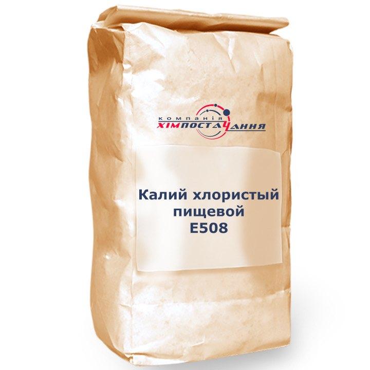 Калий хлористый пищевой, Е508