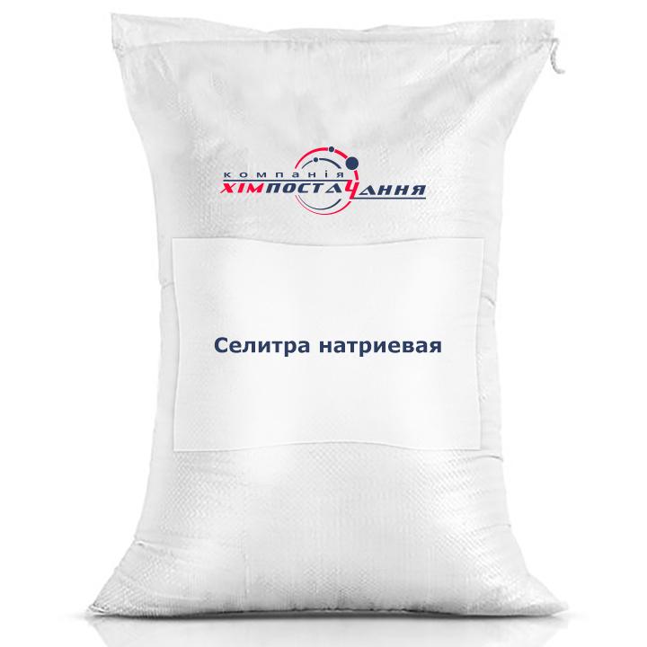 Селитра натриевая, нитрат натрия, натрий азотнокислый