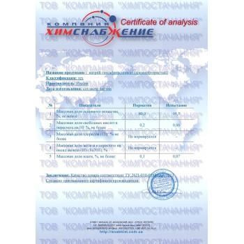 Кремнефтористый натрий (натрий гексафторсиликат)