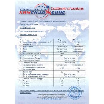 Бензоат натрия (натрий бензойнокислый) гранула Эстония