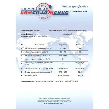 Алюмохромфосфатное связующее (АХФС, клей высокотемпературный) в канистрах 15 кг