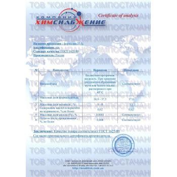 Формалин (формоль, раствор формальдегида) 5.5 кг