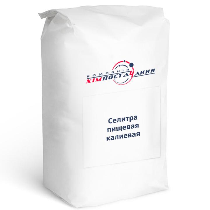 Селитра пищевая калиевая, пищевая добавка Е-252, (нитрат калия пищевой, калий азотнокислый, калиевая селитра)